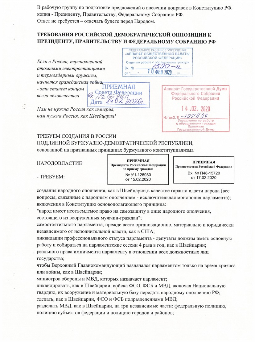 http://real-demokratia.narod.ru/Amendments_2020.jpg